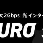 NURO光のキャッシュバック、一番お得な方法教えます!