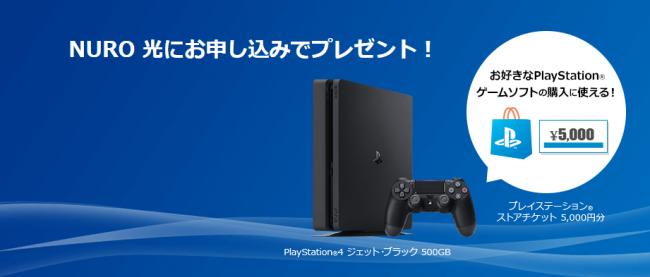 PS4トップページ