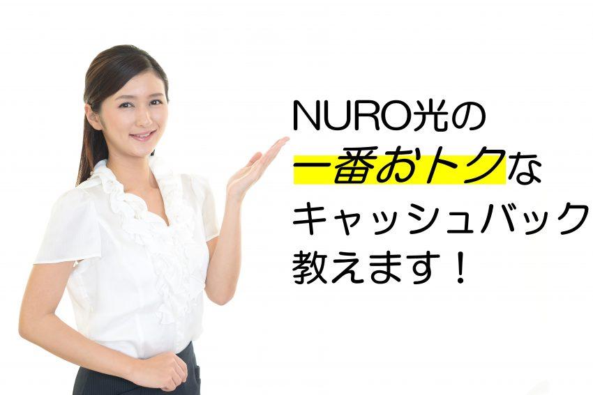 NURO光の一番おトクなキャッシュバック教えます