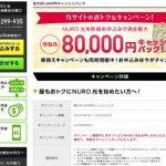 最大80,000円キャッシュバックのNURO光代理店を徹底解説します!