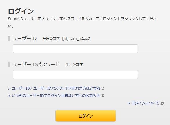 「ソネット Webメール 設定」の画像検索結果