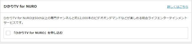 NURO光テレビ申し込み画面