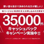 NURO光公式4.5万円キャッシュバックを申し込み方法まで徹底解説!