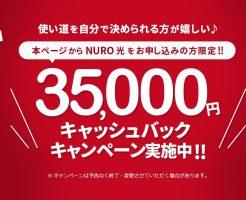 NURO光公式3.5万円キャッシュバック