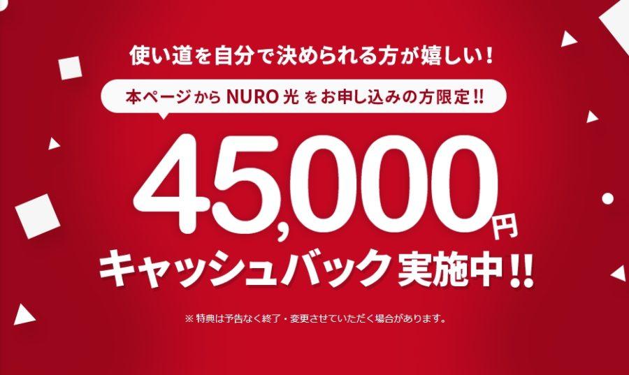 NURO光公式4.5万円キャッシュバック