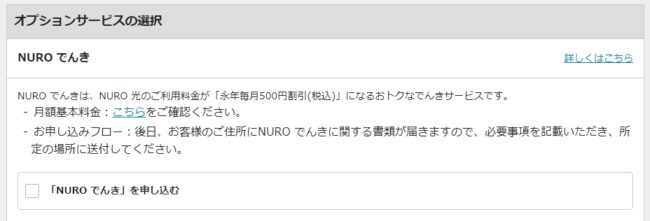 NUROでんきの選択画面