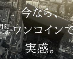 NURO光ワンコイン体験キャンペーン