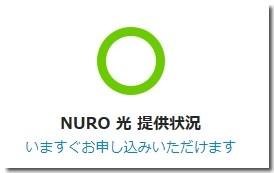 NURO光が提供できる