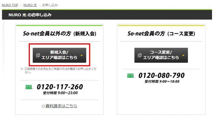 NURO光エリア検索ページ