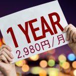 NURO光の1年間月額2,980円キャンペーンはおトクなの?