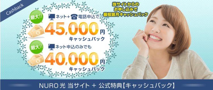 申請不要で4or4.5万円キャッシュバック