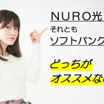 NURO光とソフトバンク光ならNURO光が断然オススメ!