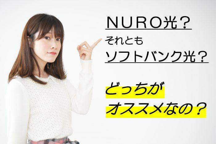 NURO光とソフトバンク光はどっちがオススメ?