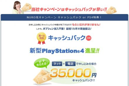 NURO光キャッシュバックが速い代理店