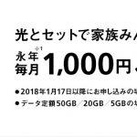 NURO光×ソフトバンクスマホで月額最大千円割引!その詳細と注意点
