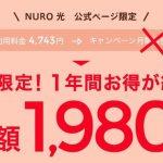 NURO光の1,980円キャンペーンはおトク?注意点も解説します