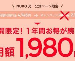 NURO光期間限定月額1,980円キャンペーン
