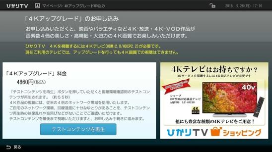 ひかりTVの4Kアップグレード申し込み画面