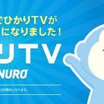 ひかりTV for NUROの不満な点とメリットを解説します