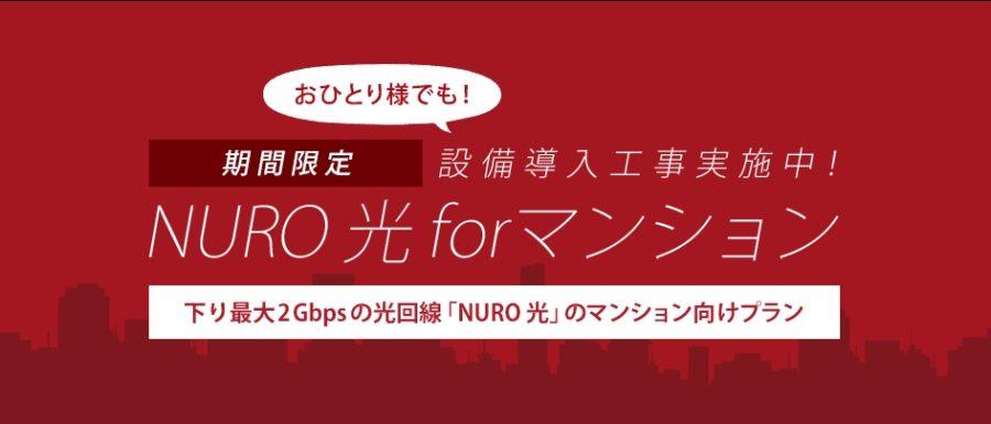 一人でもNURO光 for マンションキャンペーン