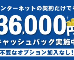 NURO光代理店3.6万円キャッシュバック