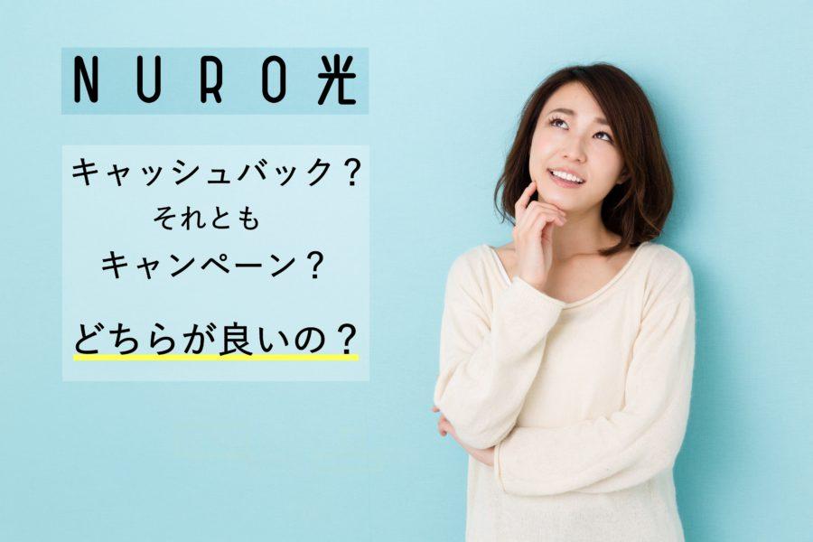NURO光のキャッシュバック・キャンペーンどれが良いの?