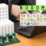 NURO光はマンションプランが2つある!ちがいを教えて!