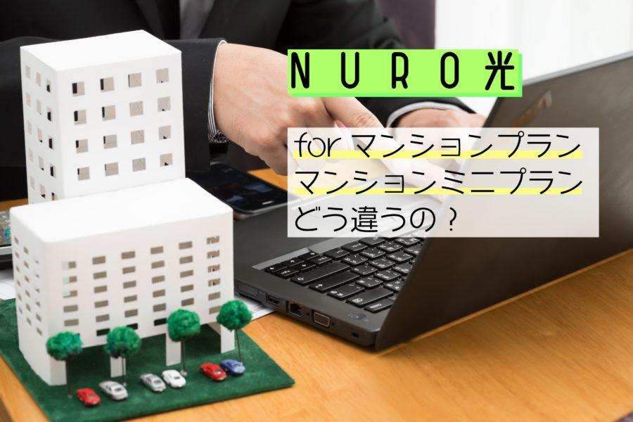 NURO光二つのマンションプラン比較