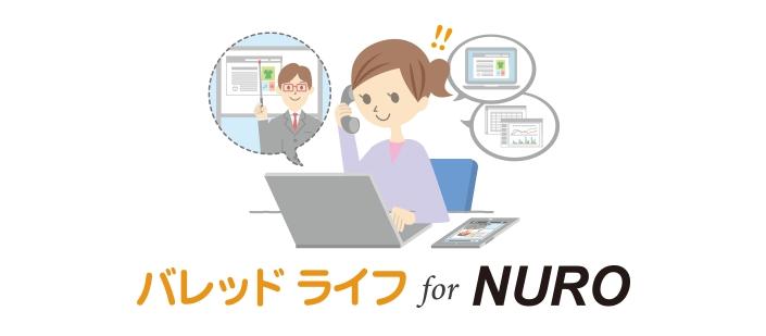 バレッドレイフ for NURO